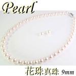 花珠ネックレス アコヤ 真珠 9.0mm-9.5mm ペア珠付き  6月誕生石の詳細ページへ