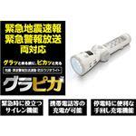 地震・津波警報放送連動 防災ラジオライト グラピカ <jf-ERL1W>