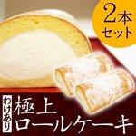 【わけありロール】あの超人気店の極上ロールケーキ★2本セット