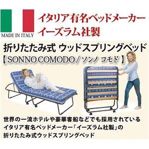 イタリア製 折りたたみ式ウッドスプリングベッド「SONNO COMODO/ソンノ