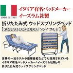 イタリア製 折りたたみ式ウッドスプリングベッド「SONNO COMODO/ソンノ コモド」