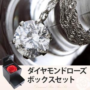 【ダイヤモンドローズジュエリーボックス付き】プラチナPt 1ctダイヤモンドペンダント/ネックレス(鑑別書付き)