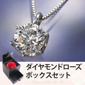 【ダイヤモンドローズジュエリーボックス付き】純プラチナ 0.7ctダイヤモンドペンダント/ネックレス(鑑定書付)