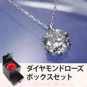 【ダイヤモンドローズジュエリーボックス付き】純プラチナ 0.5ct ダイヤモンドペンダント/ネックレス(鑑別書付き)