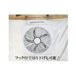 ぶら下げられる扇風機