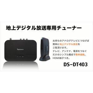 地上デジタル放送専用チューナー