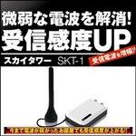 スカイタワー SKT-1 アンテナブースターの詳細ページへ