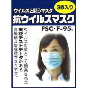 【PM2.5対策】抗ウイルスマスク「FSC・F‐95」 3枚入り×10箱入り