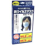 抗ウイルスマスク「FSC・F−95」・10箱入り