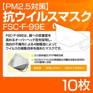 【PM2.5対策】抗ウイルスマスク「FSC-F-99E」 10枚
