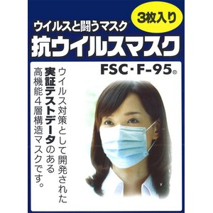 【PM2.5対策】抗ウイルスマスク「FSC・F−95」 3枚入り×15箱