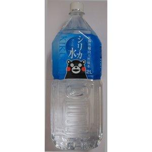シリカ水きくち【2l×6本×2ケース】シリカ52mg/L、PH:7.3、硬度:49.5mg/L