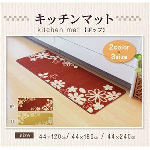 キッチンマット 花柄 『ポップ』 滑りにくい加工