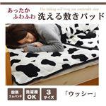 敷きパッド シングル 寝具 牛柄 アニマル柄 サンゴマイヤー 『ウッシーS IT』 ホワイト 約100×205cmの詳細ページへ