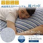 枕パッド 洗える 冷感 涼感 接触冷感 消臭 『アイスボーダー』 約43×63cm 吸水 速乾の詳細ページへ