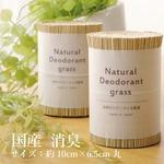 日本製 国産 消臭剤 い草 天然素材 『い草消臭デオグラス』 帯ブラック 約10×6.5cm丸の詳細ページへ