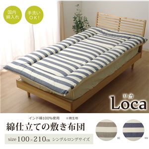 敷き布団 シングル 寝具 『ロカ(ボーダー)敷き布団』 ネイビー 約100×210cm