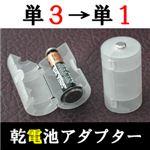 単三乾電池から単一乾電池へ変換 乾電池アダプター(2個セット)色お任せ