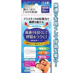 いびき軽減!鼻腔拡張テープ6枚入クリア日本製【 12個セット】 41-230