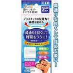 いびき軽減!鼻腔拡張テープ6枚入クリア日本製【 12個セット】 41-230の詳細ページへ