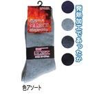 紳士 発熱加工パイルソックス色アソート 47-358 【10個セット】の詳細ページへ