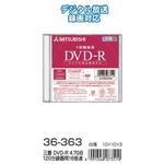 三菱 DVD-R 4.7GB120分録画用16倍速 36-363 【10個セット】の詳細ページへ