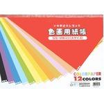 色画用紙帳 大 12枚(12色)【10個セット】 CG-535の詳細ページへ