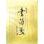 書簡箋 縦書50枚【10個セット】 NR-660の詳細ページへ