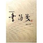 書簡箋 横書50枚【10個セット】 NR-661の詳細ページへ