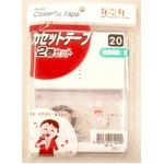 カセットテープ20分2P 【10個セット】 CM-Mm20の詳細ページへ