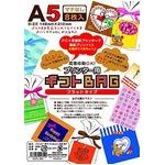 プリンタ用 ギフトBAG A5 8P 【10個セット】 LI-0305の詳細ページへ