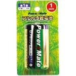 パワーメイト アルカリ電池(単1・1P)【6個セット】 271-01の詳細ページへ