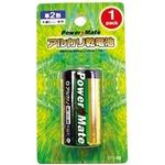 パワーメイト アルカリ電池(単2・1P)【8個セット】 271-02の詳細ページへ