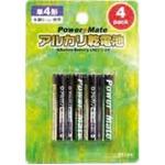 パワーメイト アルカリ電池(単4・4P)【10個セット】 271-04の詳細ページへ