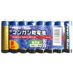 パワーメイト マンガン電池(単3・8P)【10個セット】 273-03の詳細ページへ