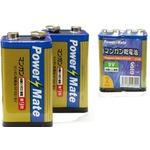 パワーメイト マンガン電池9V形(2P)【10個セット】 273-05の詳細ページへ