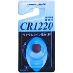 パワーメイト リチウムコイン電池(CR1220)【10個セット】 275-12の詳細ページへ