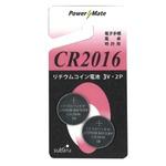 パワーメイト リチウムコイン電池(CR2016・2P)【10個セット】 275-18の詳細ページへ