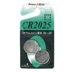 パワーメイト リチウムコイン電池(CR2025・2P)【10個セット】 275-19の詳細ページへ