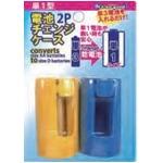 電池チェンジケース(単1・2P) 280-06 【10個セット】の詳細ページへ