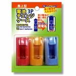電池チェンジケース(単2・3P) 280-07 【10個セット】の詳細ページへ