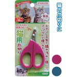 90mmコンパクト猫用爪切り アソート【12個セット】 40-044の詳細ページへ