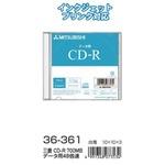 三菱 CD-R 700MBデータ用48倍速 36-361 【10個セット】の詳細ページへ