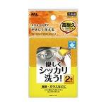 シッカリ洗い!高耐久ミニキッチンスポンジソフト2P日本製 39-305 【12個セット】の詳細ページへ