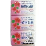 香りの植物石鹸バスサイズ135g×3個入 46-247 【240個セット】の詳細ページへ