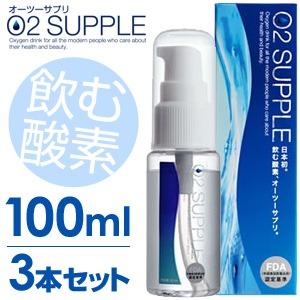 【100ml・3本セット】飲む酸素 酸素水 O2SUPPLE オーツーサプリ O2サプリ