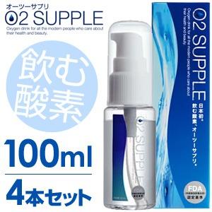 【100ml・4本セット】飲む酸素 酸素水 O2SUPPLE オーツーサプリ O2サプリ