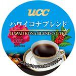 UCCハワイコナブレンド8g× 302484+ハワイコナブレンド ハワイコナブレンド 13-0313-246