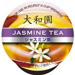 大和園 ジャスミン茶4g×12 411392ジャスミン茶 ジャスミン茶 13-0313-190