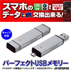 JF-UFDP4S パーフェクトUSBメモリー スマートフォン対応